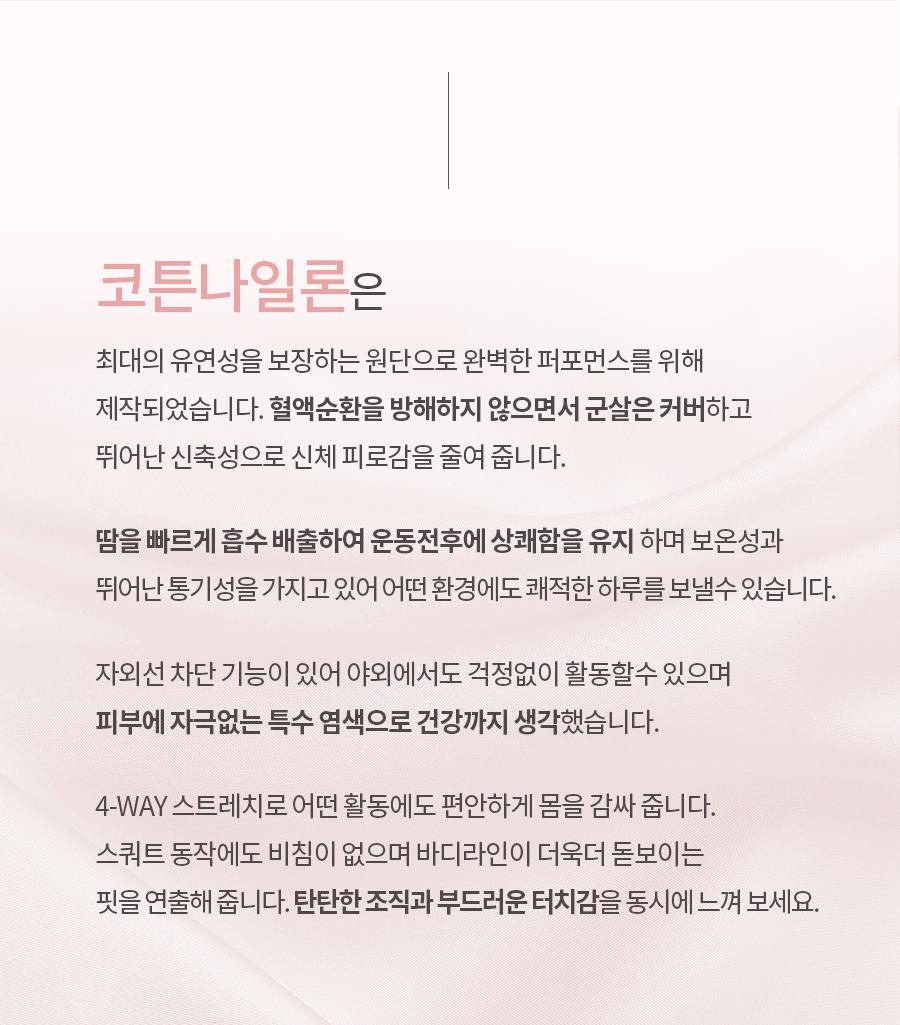 버블라임(BUBBLELIME) 에어코튼 임산부 요가 팬츠 요가복 레깅스 바지_B10