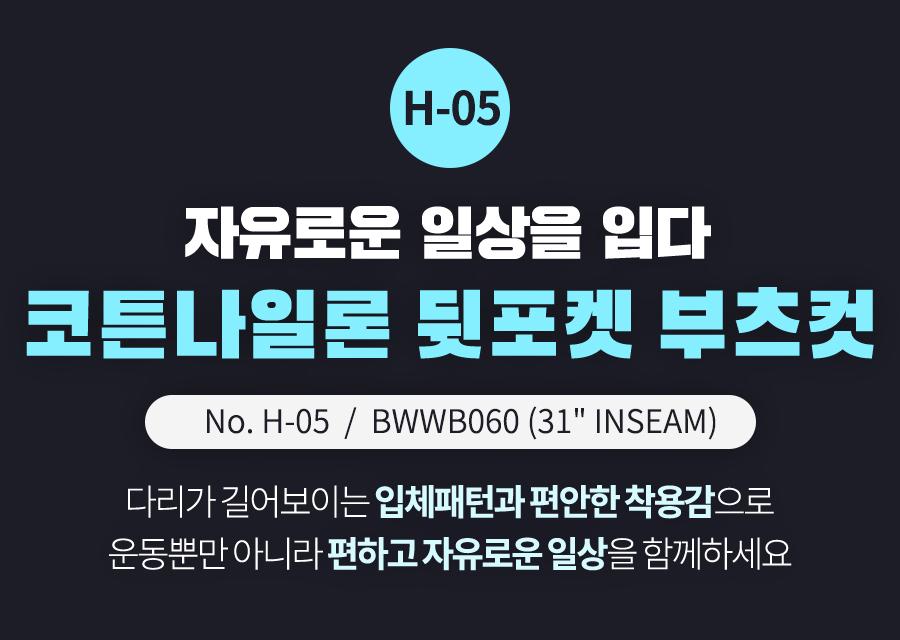버블라임(BUBBLELIME) 에어코튼 뒷포켓 부츠컷 엑스트라롱 레깅스 나팔바지_H05